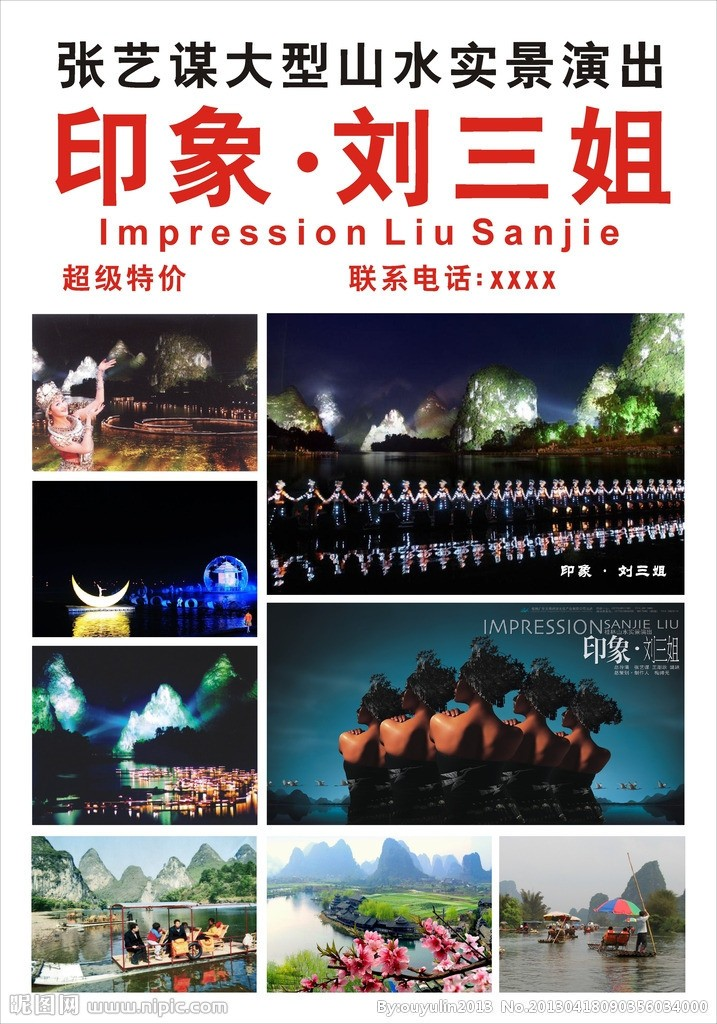 The Outdoor show of Impression of San-jie Liu at the unique mountain-river theater