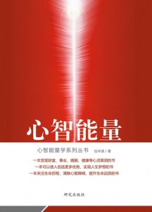 Teacher Bao's Book on Mind-Wisdom Energy