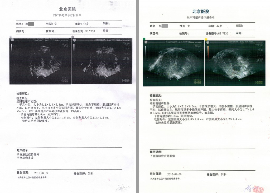 Figure2_Untrasound image and medical report for case 2